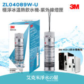 3M ZL04089W-U 極淨冰溫熱飲水機-紫外線燈匣 ★可消滅水中99%致病細菌 ★適用3M HCD-2飲水機