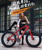 自行車-韻霸變速越野雪地沙灘車4.0超寬大輪胎山地自行車成人男學生單車 完美YXS