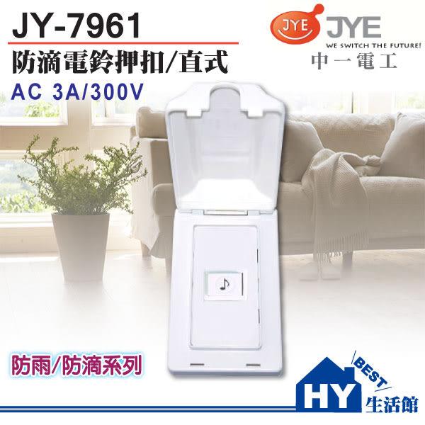 《HY生活館》中一電工 直式防滴蓋板電鈴押扣 JY-7961