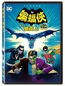 【停看聽音響唱片】【DVD】蝙蝠俠VS雙面人