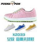 POSMA PGM 女款 高爾夫球鞋 防水 透氣 白 螢光綠 XZ033WHITE