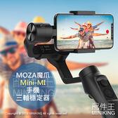 現貨 公司貨 MOZA 魔爪 Mini-MI 手機 手持 三軸 穩定器 無線充電 目標識別 指定跟隨