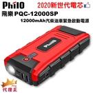 飛樂PQC-12000SP 汽柴油車緊急啟動電源 (12000mAh) 緊急啟動電源 行動電源 啟動電源