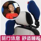 汽車旅行頭枕車載座椅內飾用品休息頸枕睡眠側枕旅遊靠枕護頸側枕 小山好物