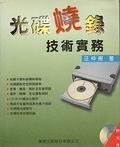 二手書博民逛書店 《光碟燒錄技術實術》 R2Y ISBN:9577173926│汪仲甫