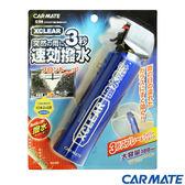 【旭益汽車百貨】CARMATE 下雨用速效撥水劑