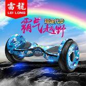 雷龍手提10寸雙輪智能體感電動平衡車成人兒童兩輪越野思維代步車Igo『摩登大道』
