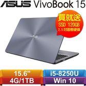【升級12G】華碩VivoBook 15 X542UQ-0101B8250U
