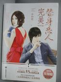 【書寶二手書T1/一般小說_ZFL】完美替身戀人-終結篇_安知曉_簡體