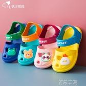 寶寶涼鞋女軟底防滑男童女童兒童洞洞鞋小童果凍鞋包頭拖鞋沙灘鞋