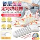 (免運)烘鞋機 現貨 除臭烘鞋機 定時烘鞋機 鞋子烘乾機 乾鞋器 恆溫 除濕 防潮 USB