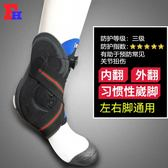 護踝扭傷防護籃球崴腳關節骨折固定運動男女士腳裸腕專業透氣護具 名稱家居館