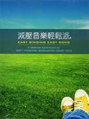 【停看聽音響唱片】【CD】減壓音樂輕鬆派10CD