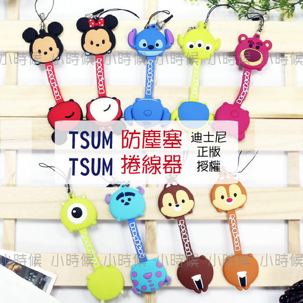 ☆小時候創意屋☆ 迪士尼 正版授權 TSUM TSUM 防塵塞 捲線器 吊飾 收線器 手機配件 耳機捲線器