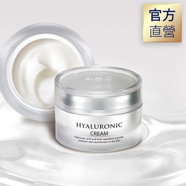 AHC 玻尿酸植萃保濕乳霜 50ml