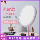 現貨LED觸控補光化妝鏡360度無死角美妝鏡
