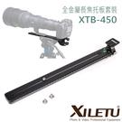 XILETU XTB-450 喜樂途全金屬長焦托板套裝(公司貨)