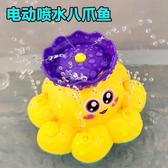 全館83折 寶寶洗澡玩具男孩女孩電動噴水八爪魚小輪船嬰兒童浴室漂浮戲水