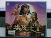 影音專賣店-V16-002-正版VCD*動畫【埃及王子】-榮獲奧斯卡最佳電影歌曲大獎
