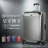 【就是要過年,全台最優惠】超值搶購 行李箱 28吋 旅行箱 萬國通路 超耐用 金屬鋁框款 行李箱 9Q3