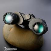 望遠鏡 圣竹雙筒望遠鏡眼鏡wyj高倍高清夜視非紅外兒童成人軍演唱會  麻吉好貨
