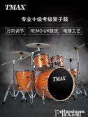 架子鼓/棒TMAX雷鳴架子鼓兒童初學者入門成人專業演奏樂器男孩爵士鼓5鼓3镲 非凡小鋪LX