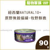 寵物家族-紐西蘭NATURAL10+ 原野無穀機能主食貓罐-牧野鮮鹿90g