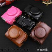 G7X Mark II G1X III SX730hs G9X G12 G11 G10 相機包 皮套      芊惠衣屋