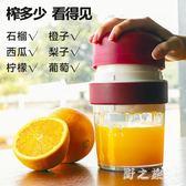 榨汁機 手動榨汁機神器橙子汁家用簡易水果小型擠壓檸檬榨汁杯石榴榨汁器 CP4903【野之旅】