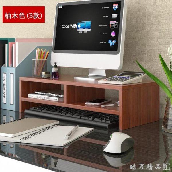 電腦顯示器增高架子墊高架抬高升高托架底座支架辦公桌收納文件架igo 酷男精品館