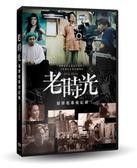 老時光 原罪犯幕後紀錄 DVD 免運 (購潮8)