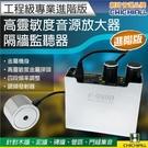 CHICHIAU-工程級專業進階版高靈敏度音源放大器/隔牆監聽器 F-999B@桃保