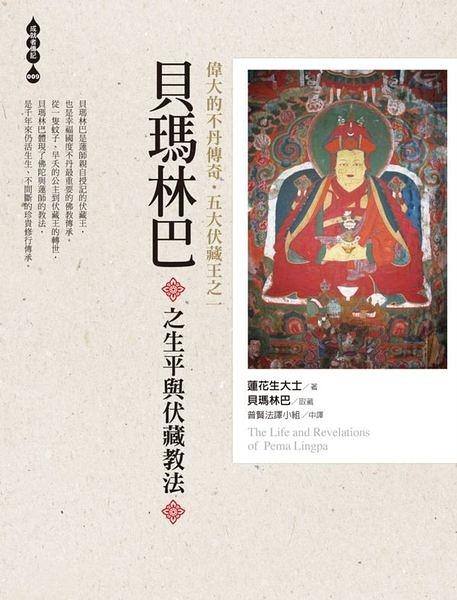 偉大的不丹傳奇.五大伏藏王之一:貝瑪林巴之生平與伏藏教法【城邦讀書花園】