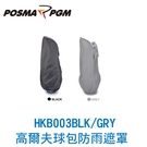 POSMA PGM 高爾夫球包防雨罩 防塵 灰 HKB003GREY