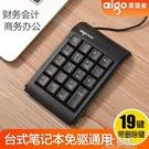 數字鍵盤 筆記本電腦數字鍵盤 外接迷你小鍵盤 超薄免切換USB財務鍵盤會計 3C優購