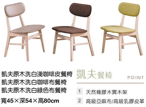 【森可家居】凱夫原木洗白淺咖啡皮餐椅 7HY447-3 無印北歐風