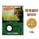 【易堆】貓砂-細球砂-低過敏無香味-10L*3包組(G002H04-1)