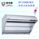 【PK廚浴生活館】高雄喜特麗 JT-1700L 斜背式排油煙機 JT-1700 抽油煙機