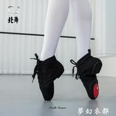 北舞帆布室外練功鞋舞蹈鞋軟底教師鞋成人爵士舞芭蕾舞鞋形體男女 雙十二全館免運