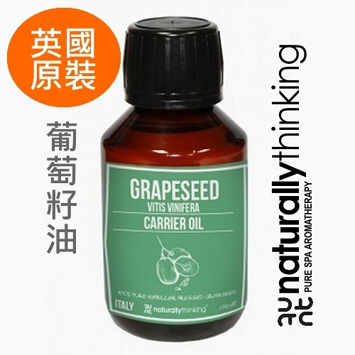 NT 葡萄籽油 100ml。Grapeseed。英國原裝 Naturally Thinking