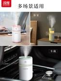 淩度車載加濕器香薰精油噴霧空氣凈化器消除異味汽車內用迷你氧吧  全館免運