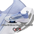 Nike 慢跑鞋 Wmns Air Zoom Tempo Next FK 藍 白 女鞋 React 泡棉中底 多功能 運動鞋【ACS】 CI9924-400