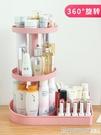 旋轉化妝品收納盒 網紅梳妝台護膚品收納架桌面置物架化妝盒  印象家品