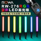 ROWA 樂華 RW-276 RGB 全彩 攝影美光棒 冰燈 18種全彩特效模式 可調 色溫亮度 內建鋰電池