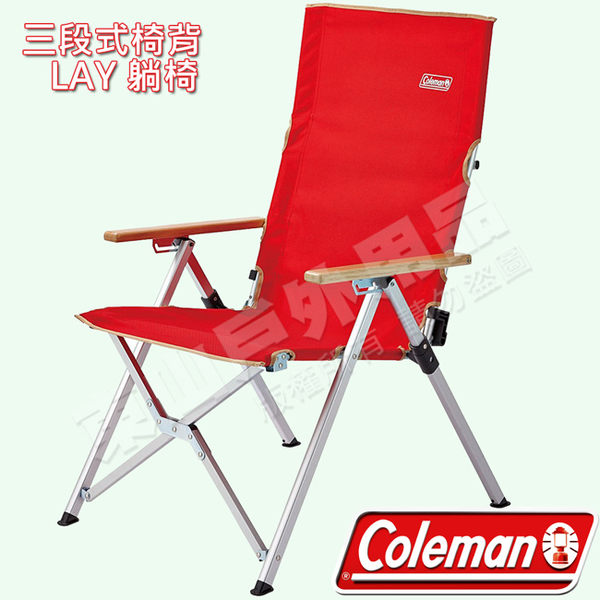 Coleman CM-26744 LAY躺椅-紅 輕量露營椅