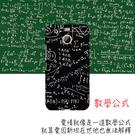 [10 evo 軟殼] HTC 10evo M10F 手機殼 保護套 外殼 數學公式