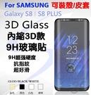 三星 Galaxy S8 S8+ 可裝殼 皮套 內縮 縮版 3D 曲面 9H玻璃貼 透明 鋼化玻璃貼 高品質 好滑