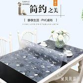 餐桌墊 pvc透明餐桌墊軟塑料玻璃桌布防水防燙防油水晶板 AW11673『寶貝兒童裝』