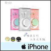 ☆糖果系列 EE-63 入耳式耳機麥克風/Apple IPhone 2G/3G/4S/5/5S/5C/6/6S/6 PLUS/6S PLUS