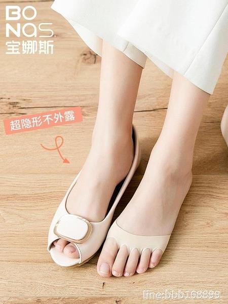 五指襪 4雙寶娜斯任意剪冰絲半掌襪夏季隱形前腳掌墊女士船襪五指襪薄款 瑪麗蘇